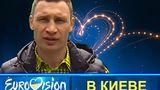 Кличко рассказал о подготовке Киева к «Евровидению»