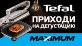 Maximum: Узнай как приготовить идеальный стейк! ®