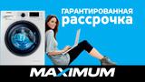 Maximum: Гарантированная рассрочка ®