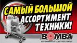 Bomba: Самый большой ассортимент техники ®