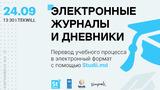 Studii.md в Tekwill: внедрение цифровых технологий в систему образования