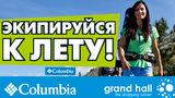 Columbia: Весенние суперскидки для любителей путешествий ®