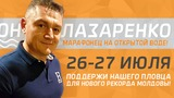 Молдавский пловец собирается установить новый рекорд