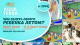 Aquaterra sport school предлагает программу Summer camp 2019 ®