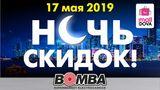 Bomba: одна ночь самых грандиозных скидок в году ®