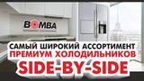 Bomba: Самый большой ассортимент холодильников Side-by-Side ®