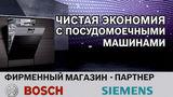Чистая экономия с посудомоечными машинами Bosch Siemens ®