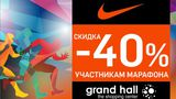 Nike: беги дальше, беги дольше, беги быстрее ®
