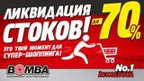Bomba: Ликвидация стоков: скидки до - 70% ®