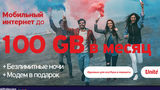 Unite: Выбери абонемент Internet Oriunde и получи ежемесячно до 100 Гб ®