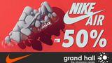 Nike Air Max: эволюция легенды ®