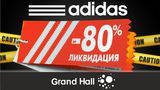 Adidas: ликвидация - скидки до 80% ®