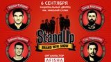 Резиденты российского Stand Up Show выступят в Кишиневе ®
