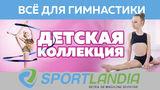 Спортландия: большой выбор товаров для гимнастики и танцев ®