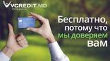 Vcredit.md: Откройте преимущества 100% онлайн-займа, без бумаг ®