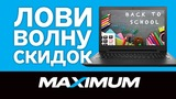 Maximum: Лови волну скидок! ®