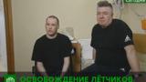 Освобожденные из плена молдавские летчики поблагодарили Додона и Россию