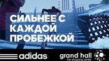 Adidas: Превосходная защита от холода ®