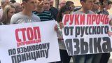 В Кишиневе протестуют против лишения русского языка особого статуса
