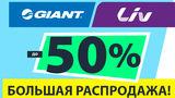 Веломагазин Giant: только до 31 августа велосипеды со скидкой до 50% ®