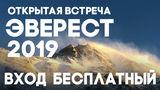 Флаг РМ на вершине Эвереста 2019: встреча с восходителем на Эверест ®