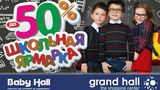 Grand Hall: Скидки до 50% на большой школьной ярмарке ®