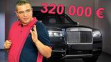 Ренато Усатый купил себе внедорожник Rolls Royce за 320 000 евро