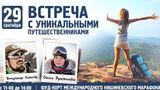 В Кишиневе пройдет встреча с уникальными путешественниками ®