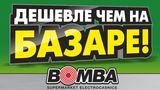 Bomba: Дешевле чем на базаре! ®
