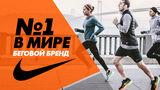 Nike: лучшие кроссовки для марафона ®