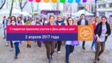 В Молдове пройдет День добрых дел