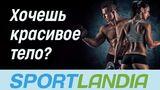 Sportlandia: что нужно, чтобы получить тело мечты ®