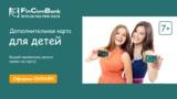 Fincombank: Заботься о семье с помощью карты для несовершеннолетних ®