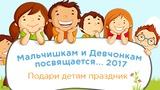 Мальчишкам и девчонкам посвящается-2017