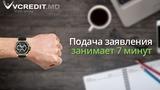 Vcredit.md: Если вам нужны деньги срочно, мы нашли подходящее решение ®