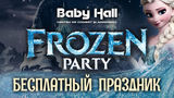 Baby Hall: Frozen Party ®
