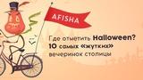 Где отметить Хэллоуин: 10 самых жутких вечеринок столицы