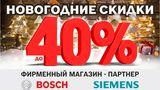 Bosch-Siemens: Новогодние скидки до – 40%! ®