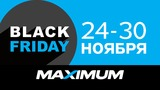 Maximum: Black Friday по максимуму! ®