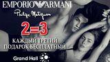 Emporio Armani: дорогие подарки недорого ®