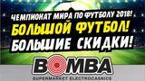 Bomba: Большой футбол! Большие скидки ®