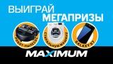 Maximum: Бери смартфон Samsung в рассрочку и выиграй технику ®
