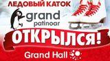 Grand Hall: Открылся самый новогодний ледовый каток Grand Patinoar! ®