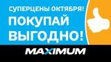 Maximum: Суперцены октября! Покупай выгодно! ®