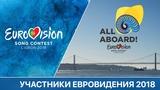 В национальном этапе Eurovision 2018 принимают участие 27 исполнителей