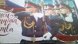 В Новороссийске в честь 23 февраля повесили билборд с украинскими военными
