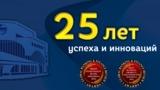 Moldindconbank aniversează 25 de ani de succes şi inovaţii ®
