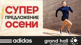 Adidas: Супер предложение осени! ®