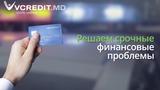 """Vcredit.md - """"скорая помощь"""" при затруднениях с финансами ®"""