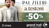 Pal Zileri, a.testoni: - 50% на новую коллекцию ®